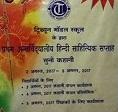 Hindi Literary Week